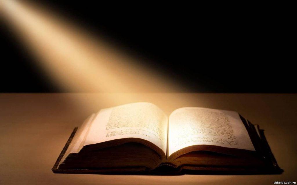 Библия+