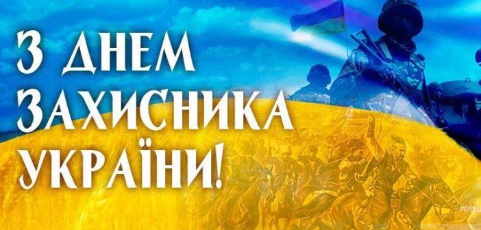 З Днем захисника України (открытый микрофон)