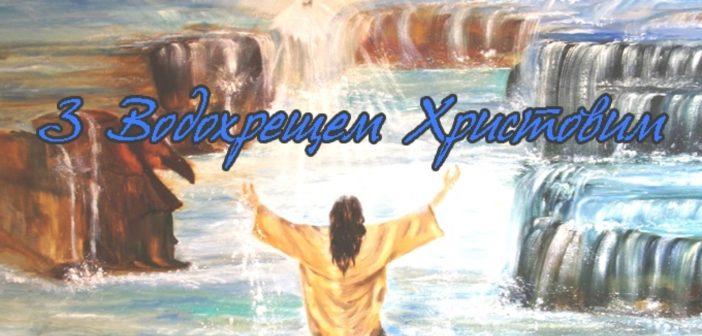 19 січня – Хрещення Господнє