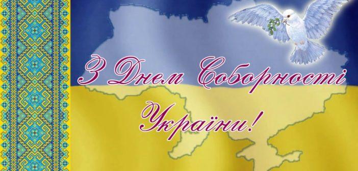 Привітання з Днем Соборності України