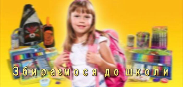 Збираємося до школи (відкритий мікрофон)