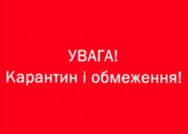 До уваги жителів Балтської громади!  Впроваджені карантинні обмеження у відповідності до вимог «червоної зони»