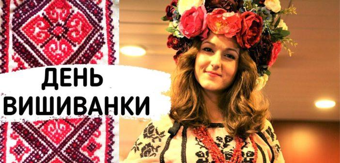 День вишиванки в Україні (опитування)