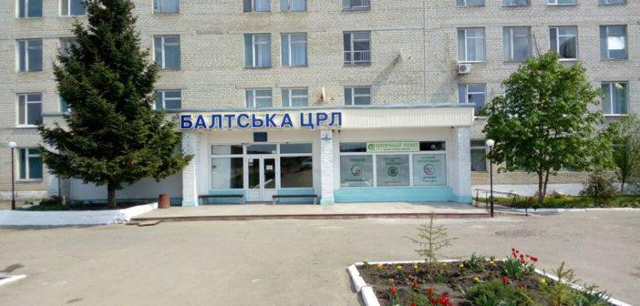 Будни КП «Балтская многопрофильная больница» (видео)