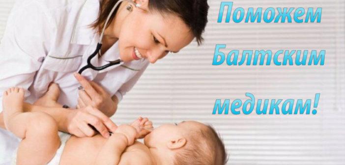 Поможем Балтским медикам! (видео)