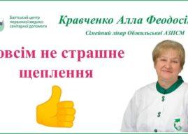 Про вакцинацію — від досвідченого лікаря Алли Кравченко